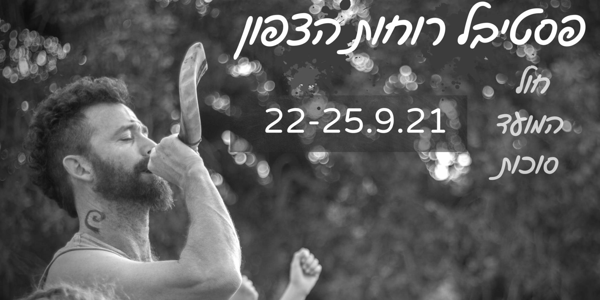 Copy of רוחות הצפון 22-25.9.21 (1)
